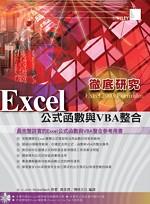 Excel公式函數與VBA整合徹底研究