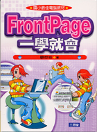 FrontPage一學就會(附1光碟片)