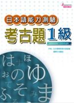 日本語能力測驗考古題 1級 2000年 ~ 2004年(16K,附5CD)
