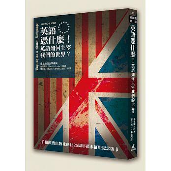 英語憑什麼! 英語如何主宰我們的世界