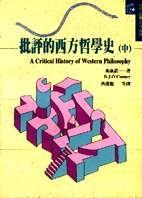 批評的西方哲學史(中)