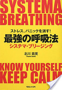 ストレス、パニックを消す!最強の呼吸法システマ・ブリージング