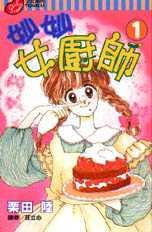 妙妙女廚師 1