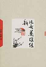 新儿女英雄传/中国当代长篇小说藏本