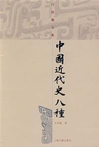 中国近代史八种