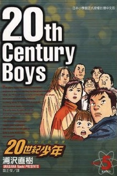 20世紀少年 5