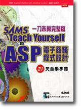 asp電子商務程式設計