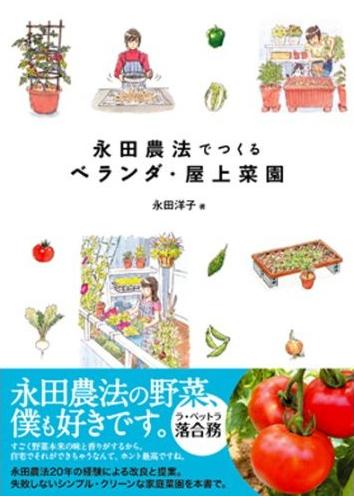 永田農法でつくるベランダ・屋上菜園