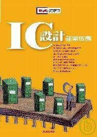 IC設計產業版圖