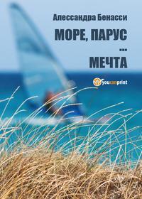 Il mare, una vela un sogno. Ediz. russa