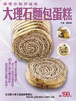 大理石麵包蛋糕