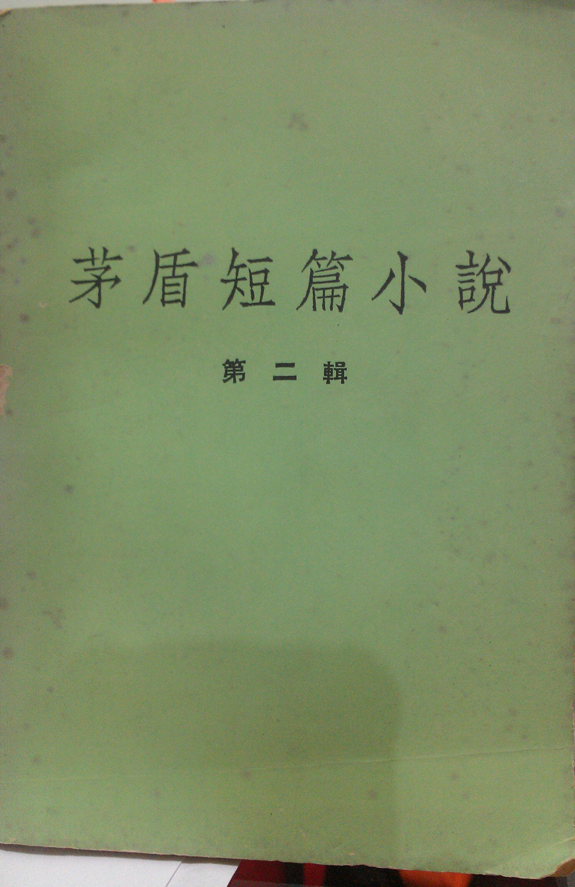 茅盾短篇小說第二輯