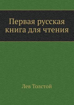 Pervaya russkaya kniga dlya chteniya