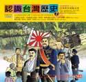 認識台灣歷史7∼第七冊 日本時代(上)