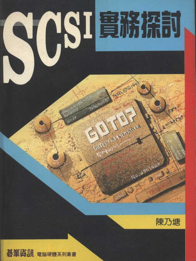 SCSI 實務探討