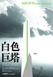 白色巨塔(中)改版