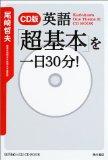 CD版英語超基本を一日30分!