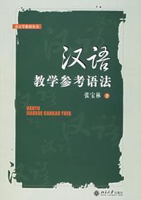 汉语教学参考语法