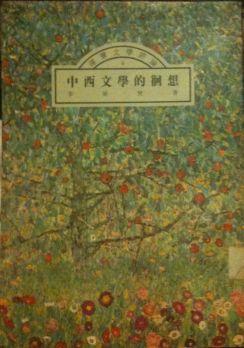 中西文學的徊�...
