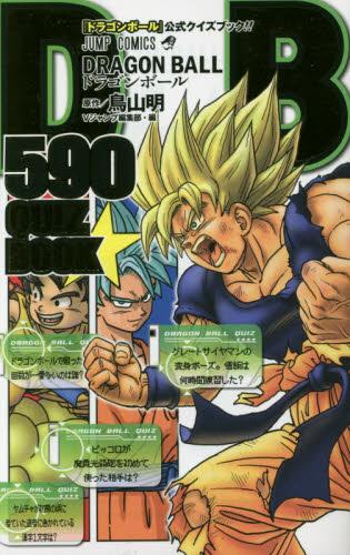 ドラゴンボール 590 Quiz Book