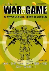 War Game 達人
