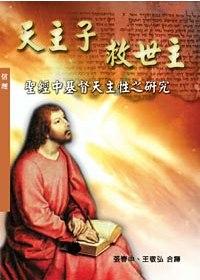 天主子-救世主
