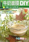 牛奶面膜DIY