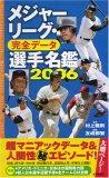 メジャーリーグ・完全データ選手名鑑 2006