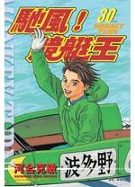 馳風!競艇王(3...