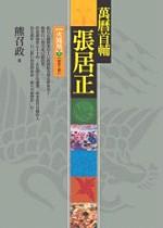 萬曆首輔張居正(8)
