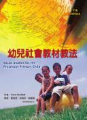 F177 幼兒社會教材教法