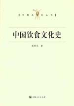 中國飲食文化史