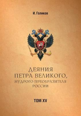 Acts of Peter the Great. Volume 15