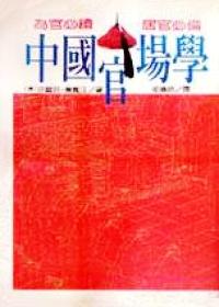 中國官場學
