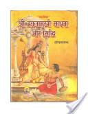 Mahavidya Shri Baglamukhi Sadhna Aur Siddhi