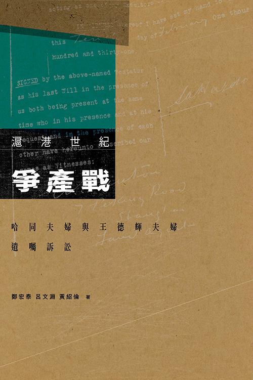 滬港世紀爭產戰