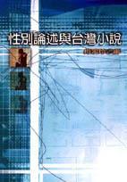 性別論述與台灣小說