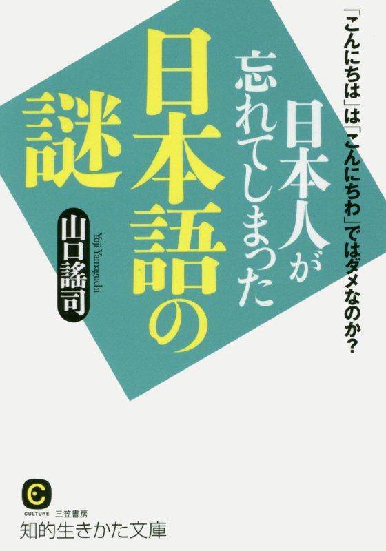 日本人が忘れてしまった日本語の謎