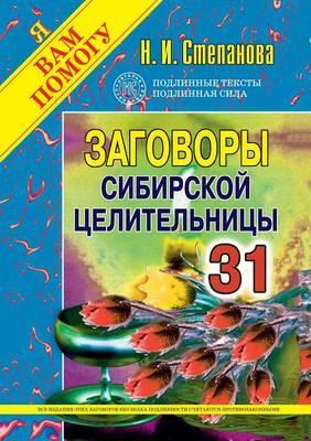 Zagovory sibirskoj tselitel'nitsy - 31