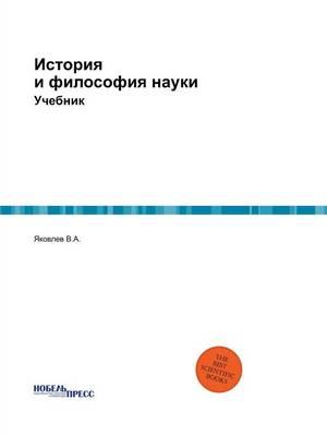 History and Philosophy of Science. Student Book
