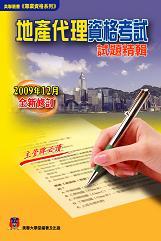 地產代理資格考試試題精輯