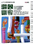 社交用語(朗讀CD版)