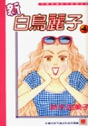 新白鳥麗子(4)