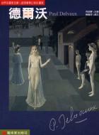 德爾沃:超現實夢幻色彩畫家-Delvaux