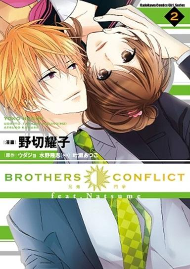 BROTHERS CONFLICT feat.Natsume 2 END
