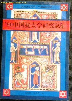 ‵90中國猶太學研究總匯