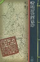 清刻历代画像传/中国古代艺术书籍精选