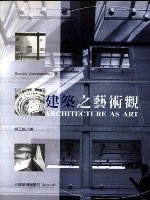 建築之藝術觀(修訂三版)