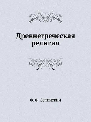 Drevnegrecheskaya religiya