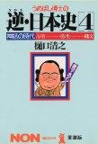 うめぼし博士の逆・日本史4